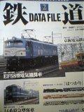 週刊鉄道デーファイル2号