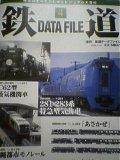 週刊鉄道データファイル4号