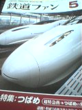 鉄道ファン5月号表紙
