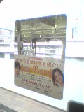 女性専用車の扉の広告シール