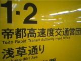 上野駅の営団本部への出口案内