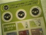 Suicaで買い物キャンペーン