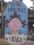 上総中野駅にあった謎の絵