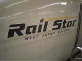 ひかりレールスターのロゴ
