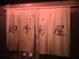 お店の暖簾