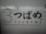新幹線つばめ車体ロゴ
