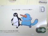 Suicaペンギンとイコカモノハシ