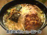 ○超の黒豚軟骨チャーシュー麺