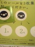 Suica買い物キャンペーンふたたび!