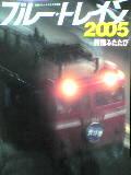 ブルートレイン2005
