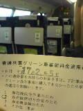 普通列車グリーン車事前料金適用連絡書