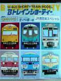 BトレJR西日本スペシャル