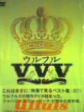 ウルフルVVV
