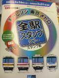 東京メトロのスタンプラリー