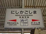 西鹿児島駅到着