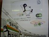グリーン車Suicaシステム導入記念限定Suica