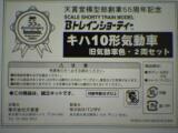 天賞堂模型部創業55周年記念Bトレイン