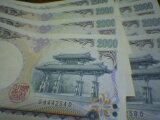 2000円札いっぱいー